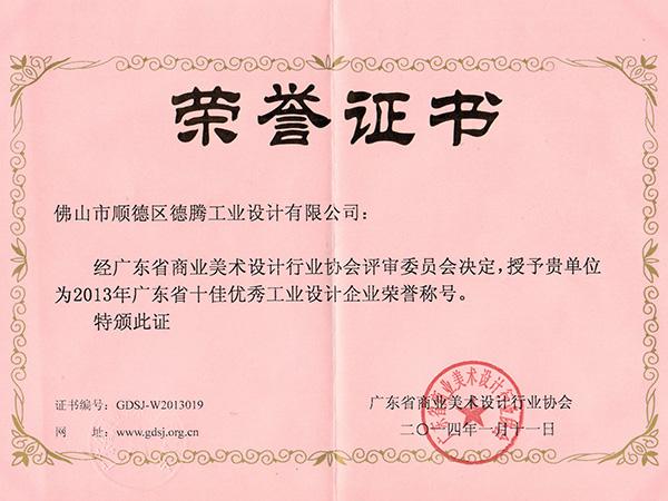 德腾设计-2013年度广东省十佳优秀工业设计企业