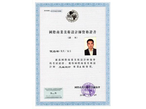 德腾设计-国际商业美术设计师资格证书(副)