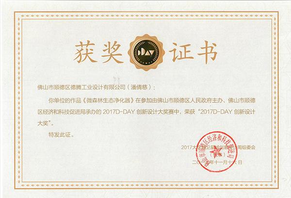 德腾获得2017D-DAY创新设计大奖-微森林生态净化器