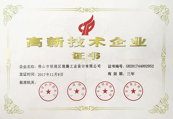 德腾获得高新技术企业证书