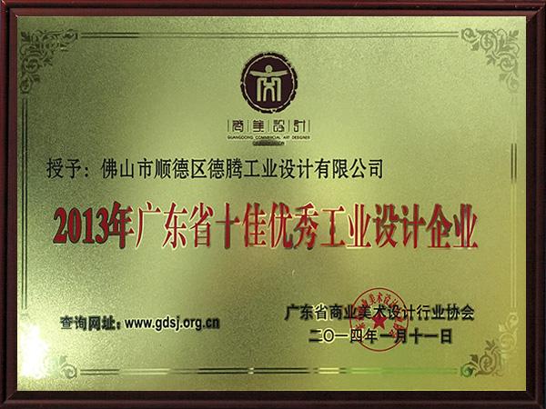 德腾获得2013年广东省十佳优秀工业设计企业的称号