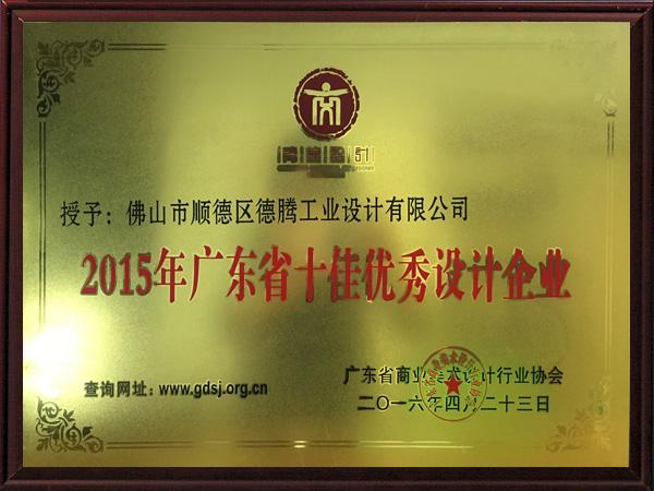 德腾获得2015广东省十佳优秀设计企业的称号